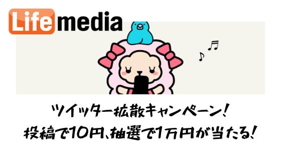 ライフメディア ツイッター拡散キャンペーン投稿で10円もらえる