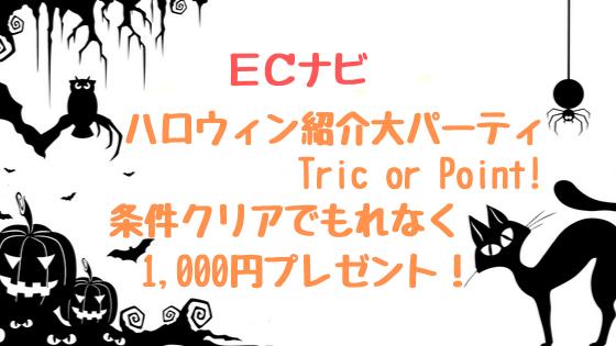 ECナビ ハロウィン紹介大パーティ!Trick or Point!開催。条件クリアでもれなく1,000円プレゼント