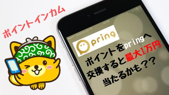 ポイントインカムでもpringへポイントを交換すると1万円が当たるチャンス。