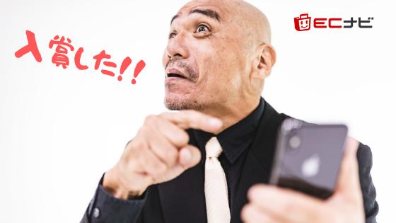 入賞した!ECナビブログコンテストで1,000円GET!
