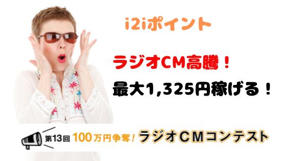 高騰!【ラジオCMコンテスト】応募で最大1,325円稼げる!