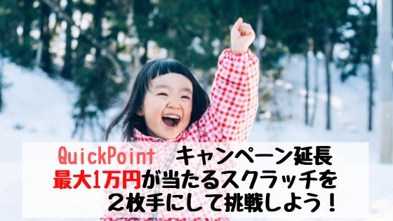 QuickPointキャンペーン延長 最大1万円が当たるスクラッチを2枚手にして入会しよう!