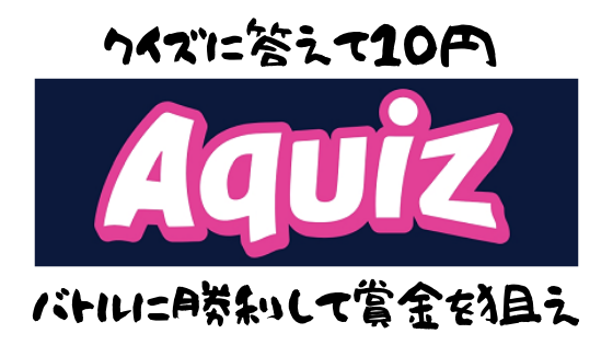 AQUIZ-アクイズ お金が稼げるクイズアプリ、クイズバトルも加わり稼ぎやすさは変わったのか?