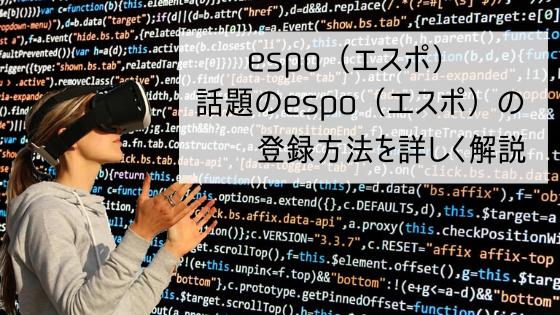 espo(エスポ) 話題のespo(エスポ)の登録方法を詳しく解説
