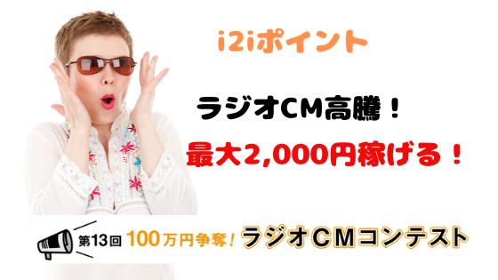 これで最後!ラジオCMコンテスト応募で最大2,000円稼げる!
