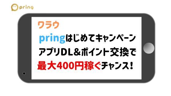 「pring」はじめてボーナスキャンペーン、最大400円稼ぐチャンス
