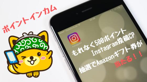 もれなく50円ポイントインカムのInstagram投稿キャンペーン詳細