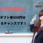 先着4000名限定、Amaoznギフト券500円分がもらえるポタ友応援キャンペーンって何?