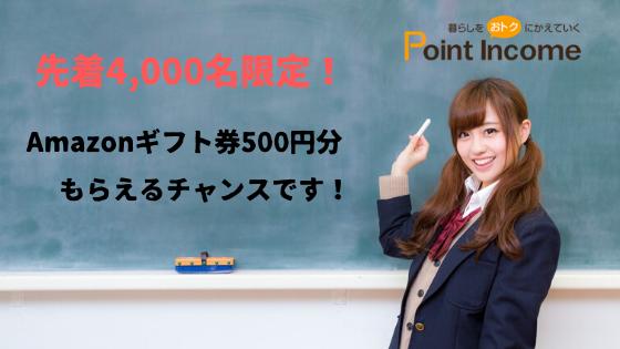 ポイントインカム 先着4000名限定、Amaoznギフト券500円分がもらえるポタ友応援キャンペーン!