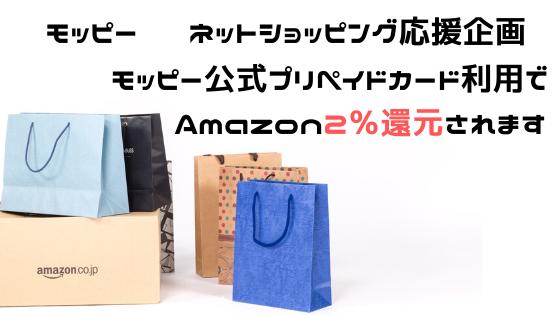 モッピー ネットショッピング応援企画、公式プリペイドカード使用でAmazonでのお買い物で2%還元されます