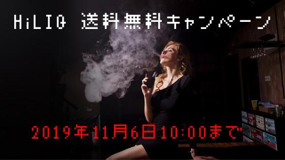 VAPEファン必見 HiLIQで送料無料キャンペーン11月16日10時まで