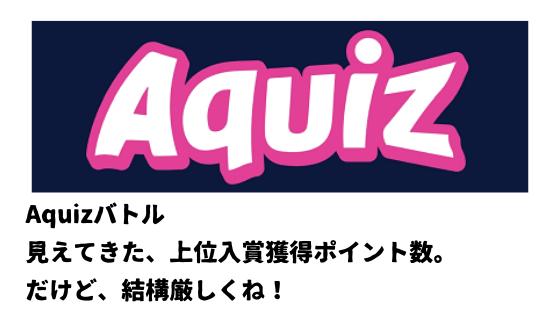 Aquizバトル、見えてきた上位入賞ポイント数、だけど厳しくね!
