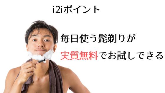 i2iポイント 毎日使う髭剃りが実質無料でお試しできるチャンス