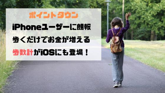 ポイントタウン 歩くだけでお金が増える歩数計がiOSにも登場!