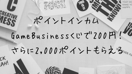 Gamebusiness/paypal年末キャンペーンで現金が当たる!!さらにポイントも200円分もらえる