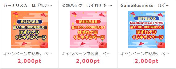 ポイントインカムで200円