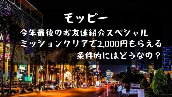 今年最後のお友達紹介キャンペーン、ミッションクリアで2000円もらえるけど条件的にはどうなの?