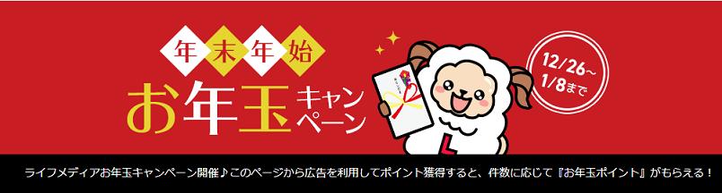 ライフメディアお年玉キャンペーン