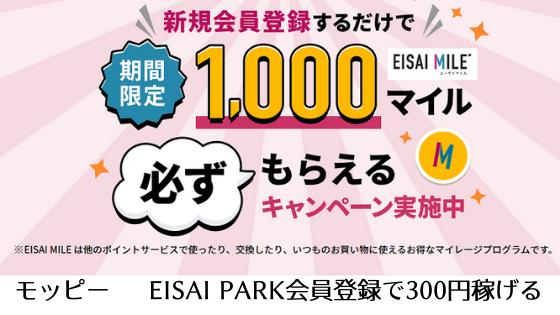 モッピー EISAI PARK登録で300円稼げる!登録方法を解説します。