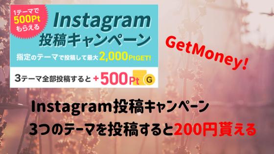 GetMoney! Instagram投稿キャンペーン。3つのテーマを投稿で200円もらえます。