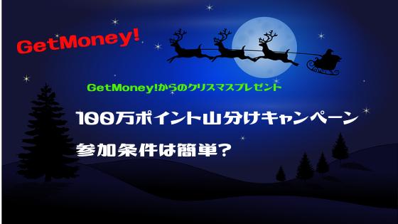 GetMoney! 100万ポイント山分けキャンペーンの参加条件は簡単?