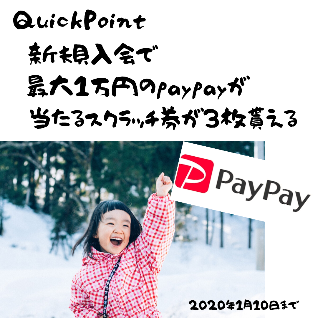QuickPointスクラッチ