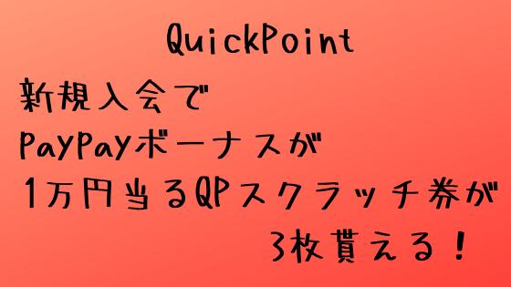 QuickPoint 新規入会でpaypayボーナスが1万円当るQPスクラッチ券が3枚貰える
