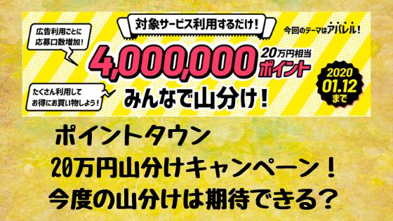 ポイントタウン 20万円山分けキャンペーン!今度の山分けは期待できる?