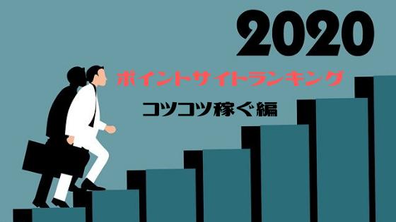 2020年 おすすめポイントサイトランキング(コツコツ稼ぐ編)