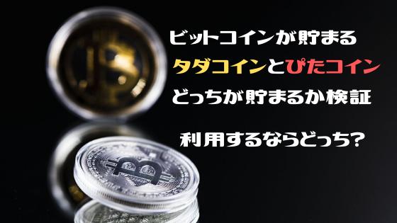 ビットコインが貯まる、タダコインとぴたコインどっちが貯まるか検証 タダコイン閉鎖