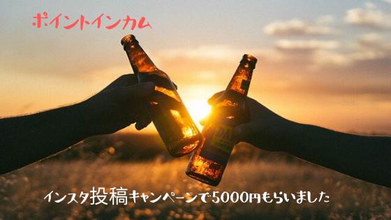 ポイントインカム インスタ投稿キャンペーンで5000円もらいました