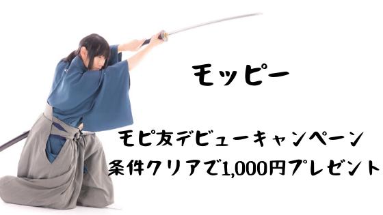 モピ友デビューキャンペーン!条件クリアでもれなく1,000円