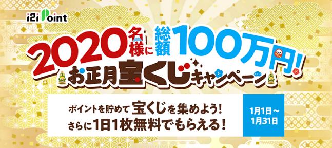 2020名総額100万円お正月宝くじキャンペーン
