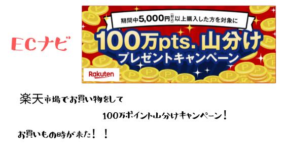 ECナビ 楽天市場でお買い物をして10万円山分け。買うならECナビ経由で