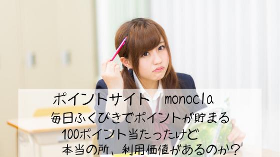 monocla 毎日ふくびきでポイントが貯まるけど利用価値はあるの?