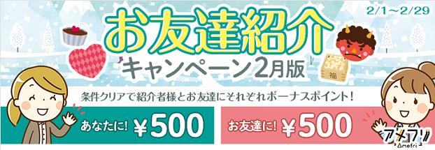 アメフリ(amefri) 条件クリアで必ず500円貰える入会キャンペーン