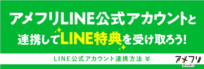 アメフリ新LINEアカウント