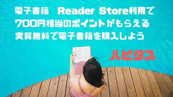 ハピタス ReaderStoreの利用がまだなら、お小遣いを稼いで本を読むチャンス