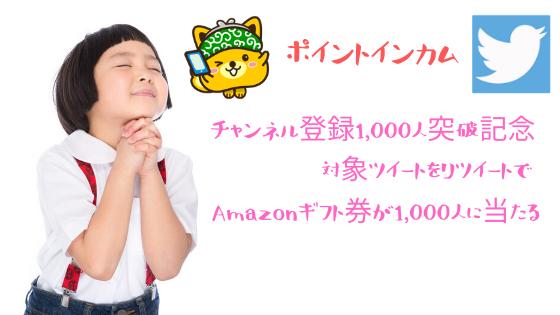 ポイントインカム Twitterで挑戦、Amazonギフト券が1000人当たる