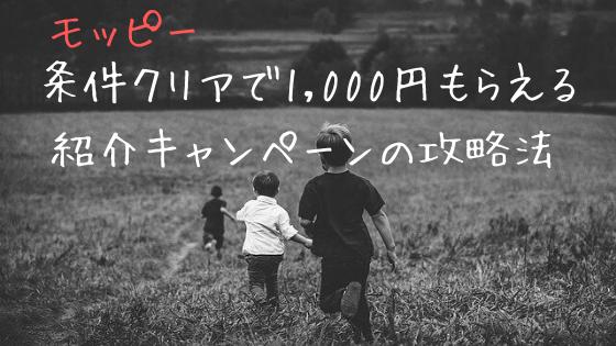 モッピー条件クリアで1,000円もらえる紹介キャンペーンの攻略法