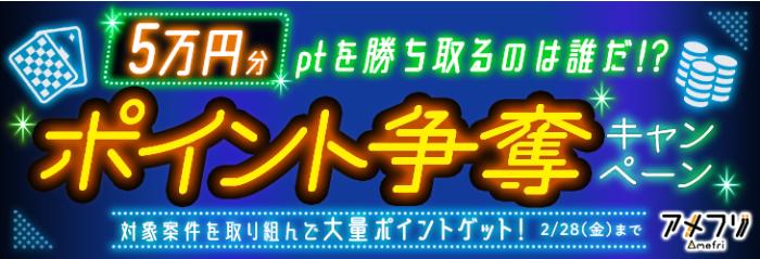 5万円ポイント争奪キャンペーン