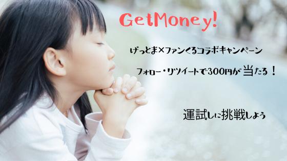 げっとま×ファンくるコラボキャンペーン!抽選で300円が当たる