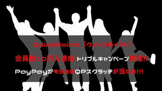 QuickPoint会員数10万人達成トリプルキャンペーン!PayPayがもらえるQPスクラッチが当たる!