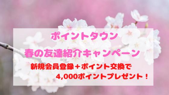 ポイントタウン 春の友達紹介キャンペーンで入会ボーナス200円がもらえる