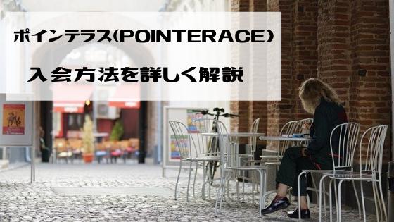 ポインテラス(POINTERRACE)入会方法を詳しく解説