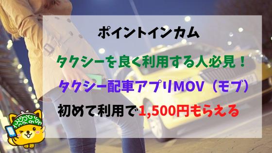 タクシー配車アプリMOVを初めて利用で1,500円もらえる。ってマジ