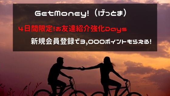 4日間限定!新規入会で300円相当もらえる!GetMoney!に入会なら今