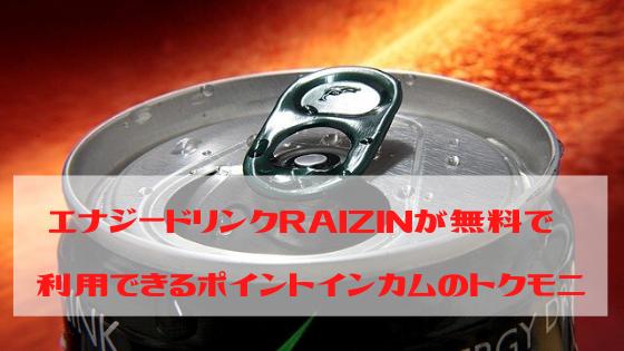 エナジードリンクRAIZIN4本が無料で試せるポイントインカムのトクモニ