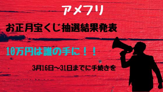 アメフリ お正月宝くじ当選発表!当選ポイント申請は31日まで