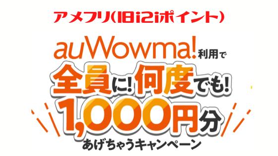 アメフリ 条件クリアで1,000円もらえる、あげちゃうキャンペーン